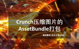 Crunch压缩图片的AssetBundle打包