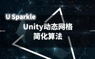 Unity动态网格简化算法