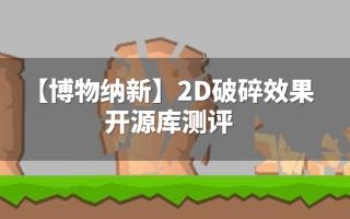 2D破碎效果开源库测评
