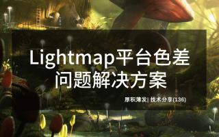 Lightmap平台色差问题解决方案