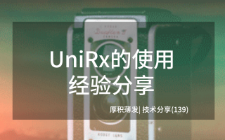 关于UniRx的使用心得分享