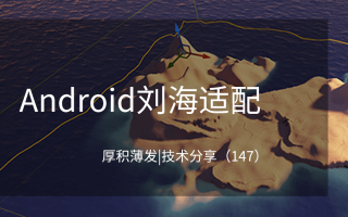 Android刘海适配
