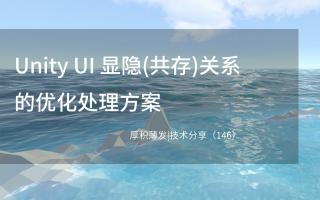Unity UI 显隐(共存)关系的优化处理方案