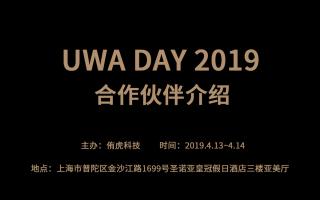 UWA DAY 2019 | 合作伙伴秀出更多行业技术!