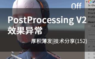 PostProcessing V2 效果异常