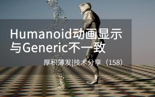 Humanoid动画显示与Generic不一致
