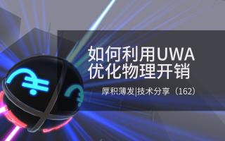 如何利用UWA优化物理开销