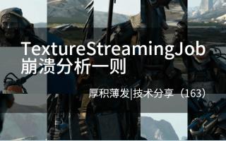 TextureStreamingJob 崩溃分析一则