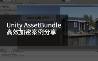 Unity AssetBundle高效加密案例分享
