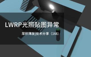 LWRP光照贴图异常