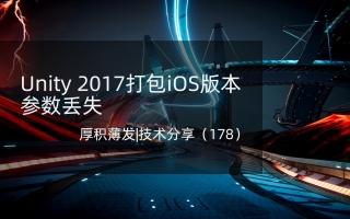 Unity 2017打包iOS版本参数丢失