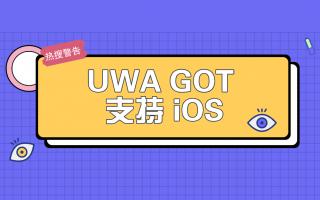 重大发布 | UWA GOT支持 iOS!