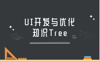 UI开发与优化知识Tree