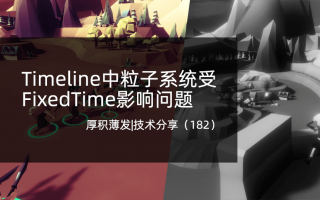 Timeline中粒子系统受FixedTime影响问题