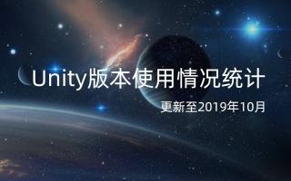 Unity版本使用情况统计