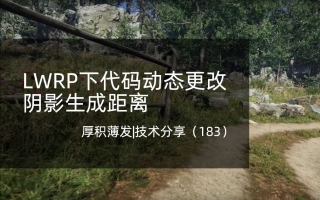 LWRP下代码动态更改阴影生成距离