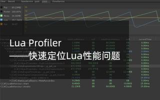 Lua Profiler——快速定位Lua性能问题
