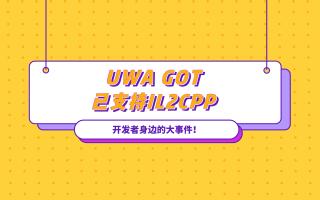 UWA GOT 支持IL2CPP / 64位!