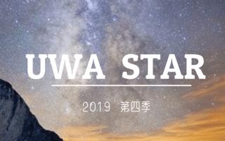 2019 第四季UWA STAR——在社区偶遇优秀的他