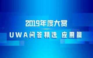 UWA问答精选 应用篇 | 2019年度大赏