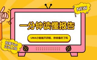 一分钟,读懂UWA性能报告,打通优化的任督二脉!
