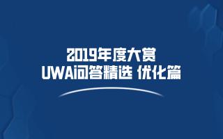 UWA问答精选 优化篇 | 2019年度大赏