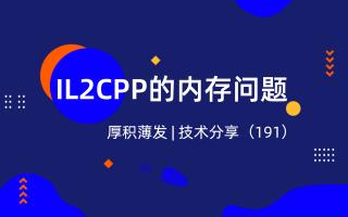 IL2CPP的内存问题