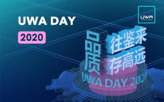 你不可错过的精彩议题 | UWA DAY 2020