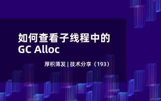 如何查看子线程中的GC Alloc