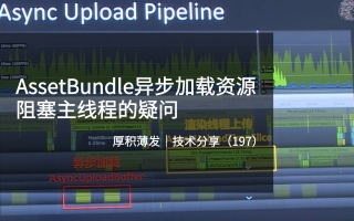 AssetBundle异步加载资源阻塞主线程的疑问