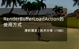 RenderBufferLoadAction的使用方式