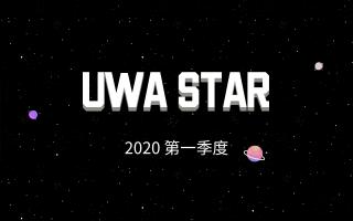 UWA STAR | 你有没有见过他?