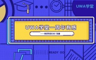UWA 学堂成立一周年有感