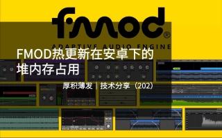 FMOD热更新在安卓下的堆内存占用