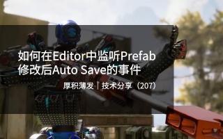 如何在Editor中监听Prefab修改后Auto Save的事件