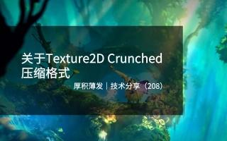 关于Texture2D Crunched压缩格式