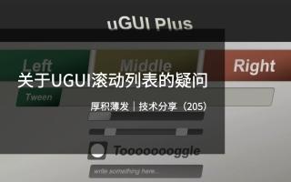 关于UGUI滚动列表的疑问