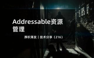 Addressable资源管理