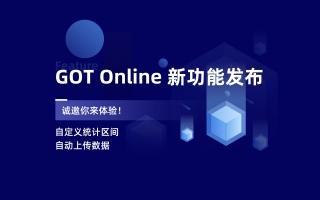 New|GOT Online支持自定义区间统计和数据自动上传