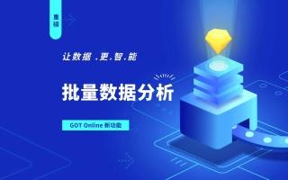 GOT Online 已支持批量测试分析