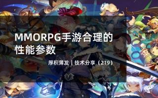 MMORPG手游合理的性能参数