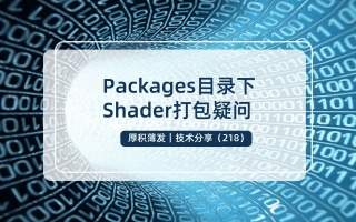 Packages目录下Shader打包疑问