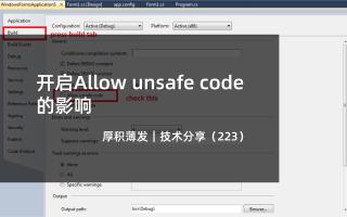 开启Allow unsafe code的影响