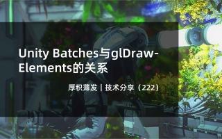 Unity Batches与glDrawElements的关系