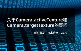 关于Camera.activeTexture和Camera.targetTexture的疑问