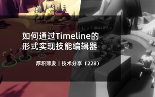 如何通过Timeline的形式实现技能编辑器