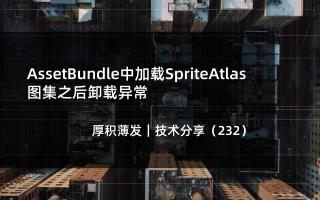 AssetBundle中加载SpriteAtlas图集之后卸载异常