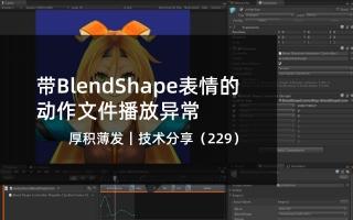 带BlendShape表情的动作文件播放异常