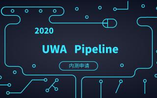 打造工业级研发流水线,UWA Pipeline内测申请中!