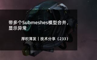 带多个Submeshes模型合并,显示异常